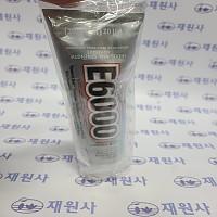 E6000 치약형 광약